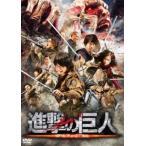 進撃の巨人 ATTACK ON TITAN DVD 通常版(DVD)