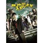 映画 みんな!エスパーだよ! DVD初回限定生産版(DVD)
