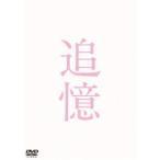 追憶 DVD 豪華版(DVD)