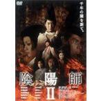 陰陽師2(DVD)