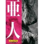 亜人 DVD 豪華版(DVD)