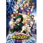 僕のヒーローアカデミア THE MOVIE 〜2人の英雄〜 DVD 通常版 [DVD]