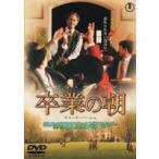 卒業の朝(DVD)