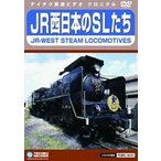 JR西日本のSLたち(DVD)