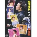 島津亜矢ベストシングル映像集(DVD)