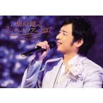 松原健之コンサートツアー2017 in 磐田市民文化会館(DVD)