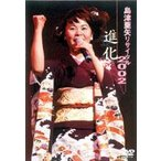 島津亜矢リサイタル 2002 進化(DVD)