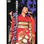 島津亜矢リサイタル 2000 挑む!21世紀へ(DVD)