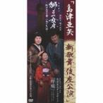 島津亜矢/新歌舞伎座公演(DVD)