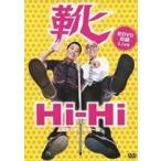 Hi-Hi/靴(DVD)