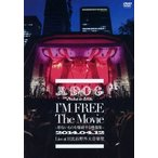 a flood of circle/I'M FREE The Movie-形ないものを爆破する映像集- 2014.04.12 Live at 日比谷野外大音楽堂(通常盤)(DVD)