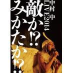 中村 中/LIVE2014 敵か!?みかたか!?(DVD)
