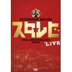STARDUST REVUE 35th Anniversary Tour「スタ☆レビ」(DVD)