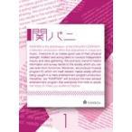 関ジャニ∞/関パニ vol.1(DVD)