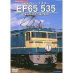 旧国鉄形車両集 栄光のトップスター EF65 535 〜華麗なる特急機の軌跡〜 [DVD]