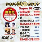 テイチクDVDカラオケ スーパー10(461) [DVD]