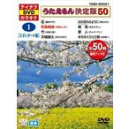 テイチクDVDカラオケ うたえもん決定版50(スタンダード編)(DVD)