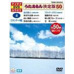 テイチクDVDカラオケ うたえもん決定版50(4)【スタンダード編】(DVD)