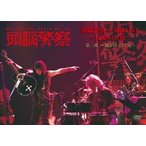 頭脳警察/頭脳警察from全曲LIVE〜反逆の天使 第三夜 〜嵐が待っている〜(DVD)