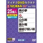 テイチクDVDカラオケ うたえもんW(130)最新演歌編(DVD)