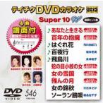 テイチクDVDカラオケ スーパー10W(546)(DVD)