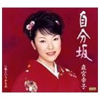 Yahoo!ぐるぐる王国 スタークラブ森宮幸子/自分坂c/w私というかもめ(CD)