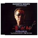 すぎもとまさと/吾亦紅/ハートブレイク・ダンディー/Bar スターライト(CD)
