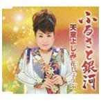 天童よしみ/ふるさと銀河 Coupling With 花しょうぶ(CD)
