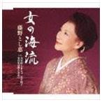 藤野とし恵/女の海流 C/W 元気出しましょ お手拍子/女の花は散らさない(CD)