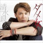 清水良太郎 / ダメ女 [CD]