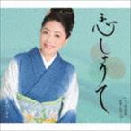 石川さゆり / 恋しゅうて c/w 十六夜円舞曲/肥後の盆唄〜炎〜 [CD]