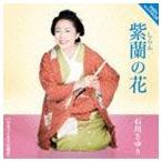 石川さゆり/紫蘭の花 c/wおおつごもり(大晦日)(CD+DVD)(CD)