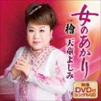 天童よしみ/女のあかり C/W 檜(CD+DVD)(CD)