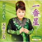 天童よしみ / 一番星 C/W かたおもい(CD+DVD) [CD]