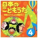 日本のこどもうた〜家族といっしょに歌おう〜4(CD)