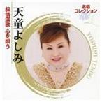 天童よしみ/名唱コレクション: 天童よしみ 叙情演歌 心を唄う(CD)