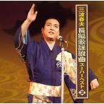 三波春夫/三波春夫 長編歌謡浪曲 スーパーベスト2(CD)