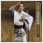 三波春夫/三波春夫 長編歌謡浪曲 スーパーベスト3(CD)