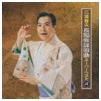 三波春夫/三波春夫 長編歌謡浪曲 スーパーベスト4(CD)