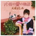天童よしみ/16粒の愛の物語(CD)