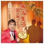 きみまろ 歌の贈りもの!〜綾小路きみまろのヒット歌謡・名曲集 第9集(CD)