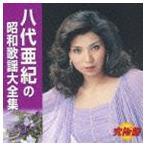 八代亜紀/究極盤 八代亜紀の昭和歌謡大全集(CD)