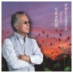 すぎもとまさと/すぎもとまさとMeetsちあき哲也(CD)