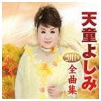 天童よしみ/天童よしみ2014年全曲集(CD)
