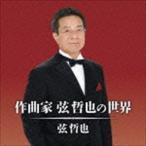 弦哲也/作曲家 弦哲也の世界(CD)