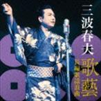 三波春夫/三波春夫 歌藝 長編歌謡浪曲(CD)
