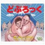 どぶろっく/もしかしてだけど〜Maybe…Yes,I'm sure!〜(CD)