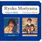 森山良子/良子の子守唄/良子のクリスマス(CD)