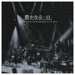 吉田拓郎/豊かなる一日(CD)