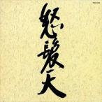怒髪天/怒髪天(CD)